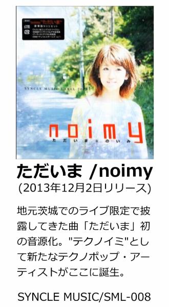 noimybaner2014.png