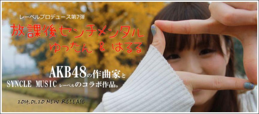 yuttanharuru_baner.jpg